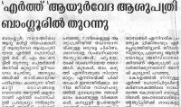 Kerala Kamudi