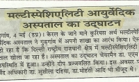 Dhainik Tribune